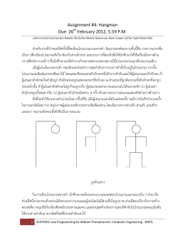 Assignment #4: Hangman Due: 26 February 2012, 5.59 P.M. สาหรับ