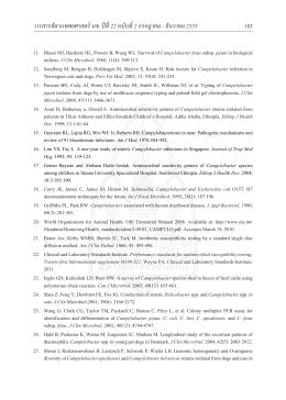 วารสารสัตวแพทยศาสตร์ มข. ปีที่ 22 ฉบับที่ 2 พ.ศ.2555