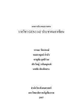 GEN1143 : ประชาคมอาเซียน(Full Text)
