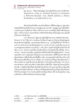 ง ชูเฮ ฮะมะยะ : ที่อ ยู่อาศัยของผู้สูงอายุชาวญ (