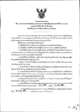 (ภ.ง.ด.94) และเอกสารที่เกี่ยวข้อง ปีภาษี 2559