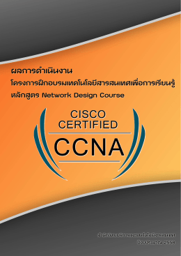 Network Design Training Course จำนวน 4 รุ่น