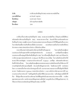 การพิจารณาสินเชื่อธุรกิจ SMEs ของธนาคารพาณิชย์ไทย