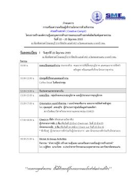 วันที่ 22-25 มิ.ย.2555 - คณะสถาปัตยกรรมศาสตร์ มหาวิทยาลัยขอนแก่น
