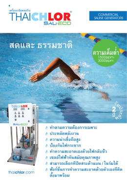 Thai THAICHLOR SAL-ECO Commercial copy