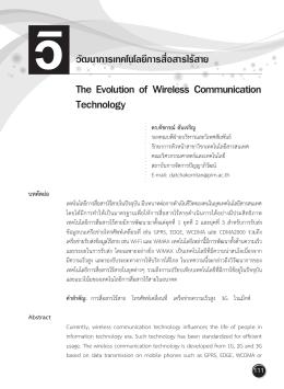 วิวัฒนาการเทคโนโลยีการสื่อสารไร้สาย - วารสารปัญญาภิวัฒน์