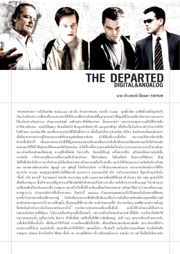 the departed - ResearchGate