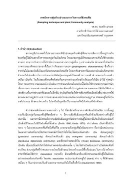 fulltext - ภาค วิชา ชีววิทยา ป่า ไม้