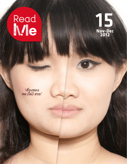 เรื่องของ คน (ไม่) สวย - Read Me Egazine by TK park