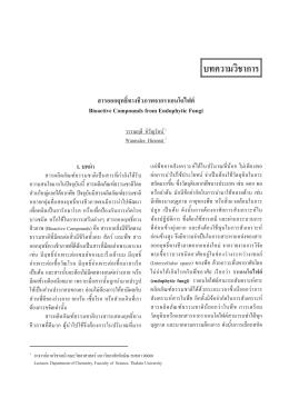 บทความวิชาการ สารออกฤทธิ์ทางชีวภาพจากราเอนโดไฟต์ Bioactive