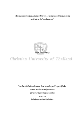 Full Text - มหาวิทยาลัยคริสเตียน