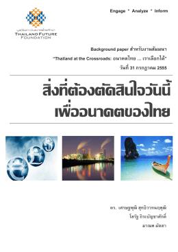 Downloads - สถาบันอนาคตไทยศึกษา