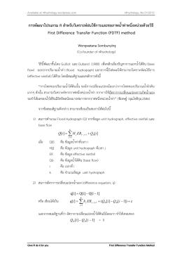 การพัฒ นาโปรแกรม R สําหรับวิเคราะหฝ นใชการและ Fi