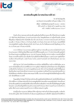 ตลาดท  องเที่ยวมุสลิม โอกาสของไทยภายใต   AEC