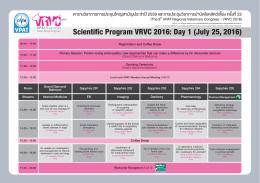 VRVC 2016 ตารางวิชาการ 7-4-2559