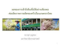 งานนำเสนอ PowerPoint - ธนาคารแห่งประเทศไทย