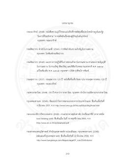 219 บรรณานุกรม กรมธนารักษ  . (2548). หนังสือความภูมิใ