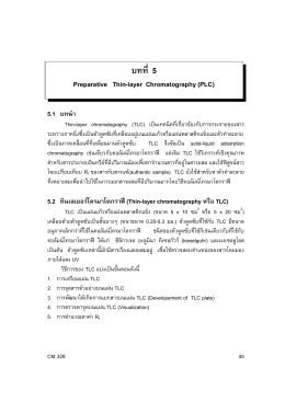 บทที่ 5 : Preparative Thin-layer Chromatography(PLC)