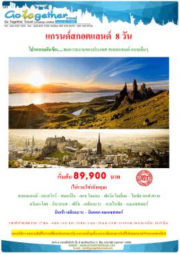 แกรนด์สกอตแลนด์ 8 วัน โปรแกรมอันซีน..