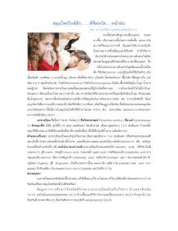 สมุนไพรพิชิตหวัด - สถาบันวิจัยการแพทย์แผนไทย