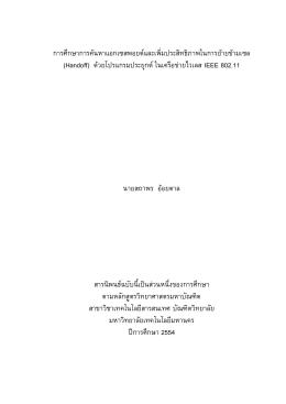 028 การศึกษาการค้นหาAPและเพิ่มประสิทธิภาพในการย้ายข้ามเซล