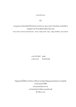 รายงานโครงงาน เรื่อง วงจรบูสคอนเวอร  เตอร  ชนิ