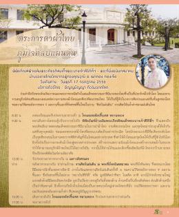 ตระการตาผ้าไทย ภูมิใจศิลป์แผ่นดิน