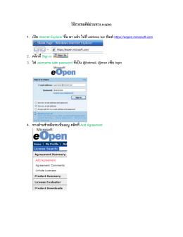 วิธีการขอคีย์ผ่านทาง e-open 1. เปิด Internet Explorer ขึ้น มา แ 2