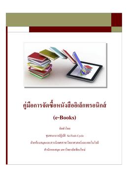 คู่มือการจัดซื้อหนังสืออิเล็กทรอนิกส์ (e-Books) - CMU