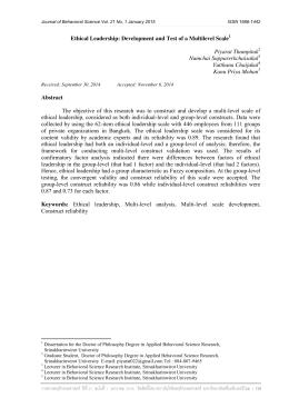 ภาวะผู้นำเชิงจริยธรรม - มหาวิทยาลัยศรีนครินทรวิโรฒ