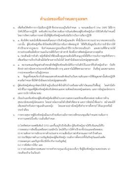 คำแปลของข้อกำหนดกรุงเทพฯ