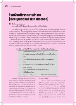 โรคผิวหนังจากการทำงาน (Occupational skin disease)
