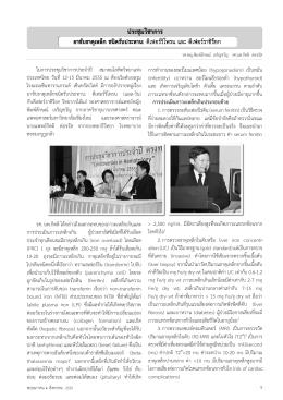 ยาดีเฟอร์ราซิร็อก - Thalassemia Foundation of Thailand