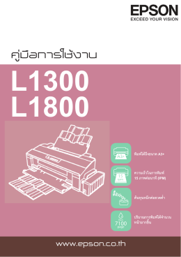 L1300 - Epson