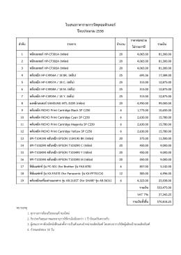 รายการวัสดุคอมพิวเตอร์ ปีงบประมาณ 2558