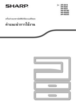 คู่มือใช้งาน AR-5623_5620_5618 ภาษาไทย