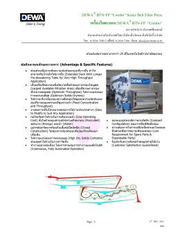 "DEWA® BTN-FP""Combo"" Series Belt Filter Press เครื่องรีดตะกอน"