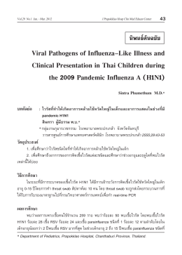 Influenza - โรงพยาบาลพระปกเกล้า