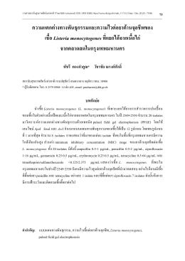 ก F ก FF Listeria monocytogenes ก F ก กF ก ก