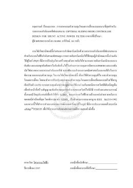 กฤตกานต์ เรือนมะกอก : การออกแบบตัวควบคุมโหมด D