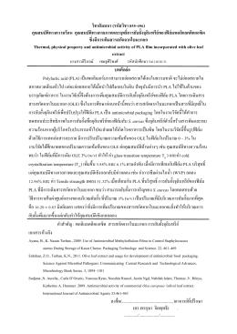วิชาสัมมนา (รหัสวิชา 855-496) คุณสมบัติทางความร้อน