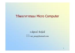 วิวัฒนาการของ Micro Computer
