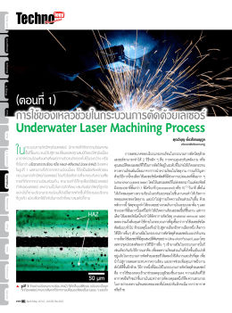 Underwater Laser Machining Process