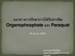 แนวทางการรักษาการได้รับสารพิษ Organophosphate และ Paraqu