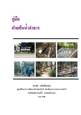 คู  มือ ฝายต  นน้ําลําธาร - ศูนย์ศึกษาการพัฒนาห้วยฮ่องไคร้ฯ