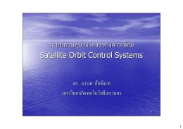 ระบบควบคุมวงโคจรของดาวเทียม