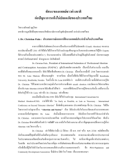 ทัศนะของแพทย์ชาวต่างชาติ ต่อปัญหาการแท้งไม่ปลอดภัยของประเทศไทย
