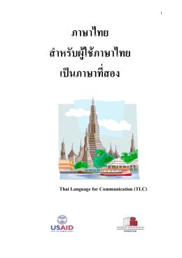 ภาษาไทย สาหรับผู้ใช้ภาษาไทย เป็นภาษาที่สอง