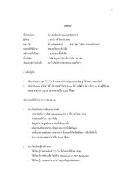 บทสรุป ชื่อโครงงาน โปรเจคไอควิก iQuick PROJECT ผู้เขีย