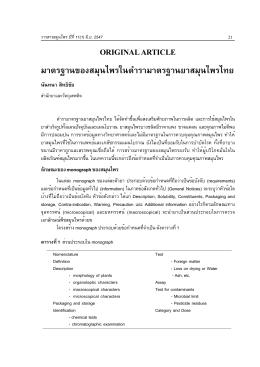 มาตรฐานของสมุนไพรในตำรามาตรฐานยาสมุนไพรไทย